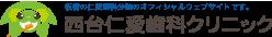 西台仁愛歯科クリニック:板橋の仁愛歯科分院のオフィシャルウェブサイトロゴ画像