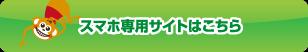 仁愛歯科スマホ専用サイトリンクバナー